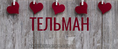 ТЕЛЬМАН