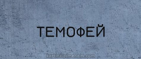 ТЕМОФЕЙ