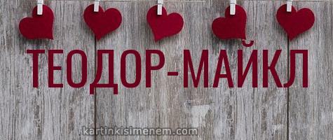 ТЕОДОР-МАЙКЛ