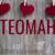 Картинки С Именем ТЕОМАН