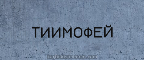 ТИИМОФЕЙ