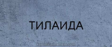 ТИЛАИДА