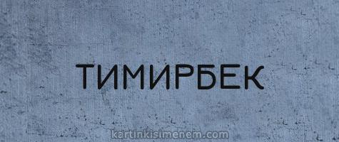 ТИМИРБЕК