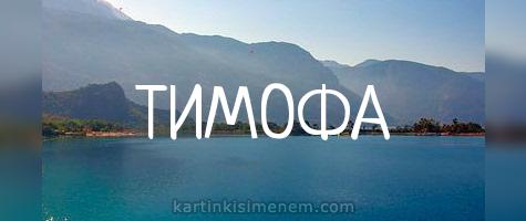 ТИМОФА