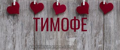 ТИМОФЕ