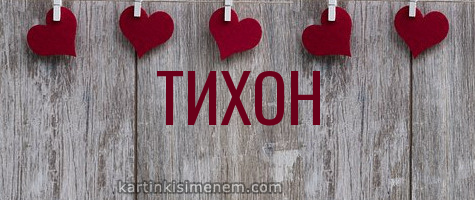 ТИХОН