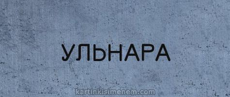 УЛЬНАРА
