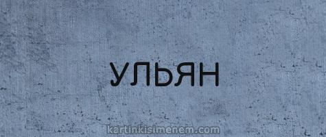 УЛЬЯН