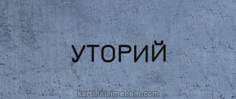 УТОРИЙ