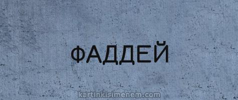 ФАДДЕЙ
