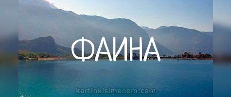 ФАИНА