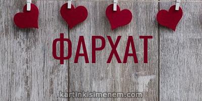 ФАРХАТ