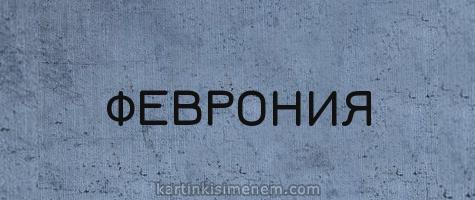 ФЕВРОНИЯ