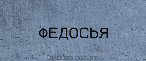 ФЕДОСЬЯ