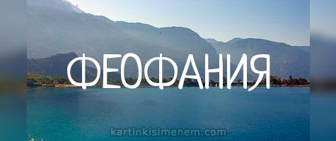 ФЕОФАНИЯ