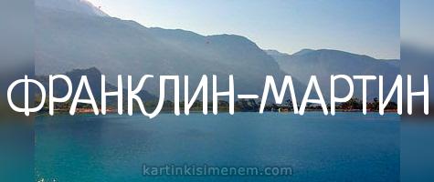 ФРАНКЛИН-МАРТИН