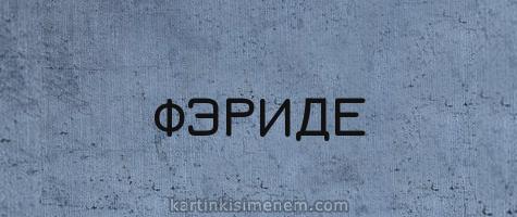 ФЭРИДЕ