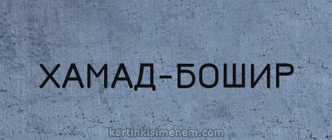 ХАМАД-БОШИР