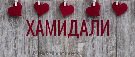 ХАМИДАЛИ