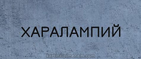ХАРАЛАМПИЙ