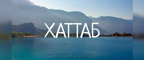 ХАТТАБ