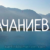 Картинки С Именем ХАЧАНИЕВИЧ