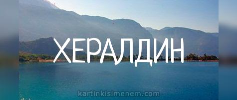 ХЕРАЛДИН