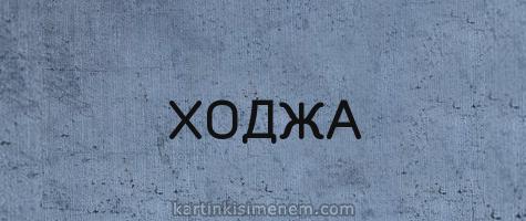 ХОДЖА