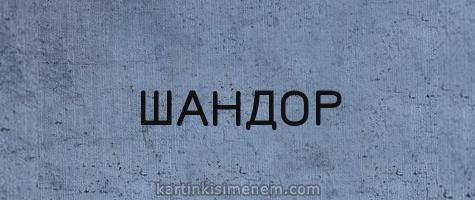 ШАНДОР