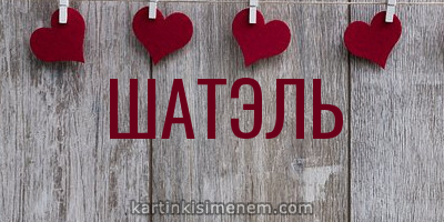 ШАТЭЛЬ