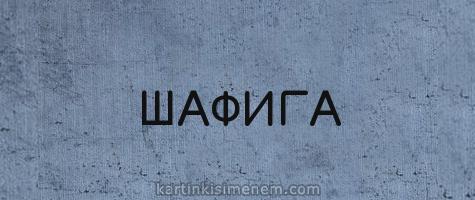 ШАФИГА