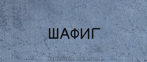 ШАФИГ