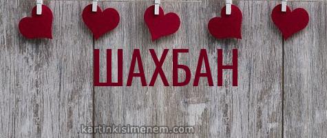 ШАХБАН