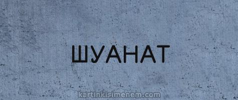 ШУАНАТ