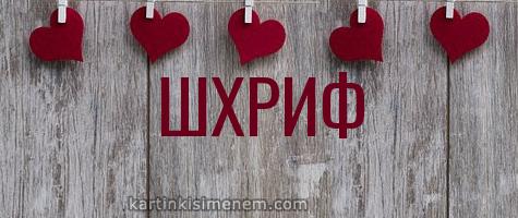 ШХРИФ