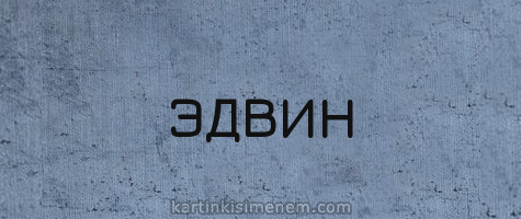 ЭДВИН
