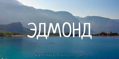 ЭДМОНД