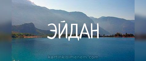 ЭЙДАН