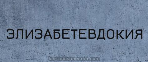ЭЛИЗАБЕТЕВДОКИЯ