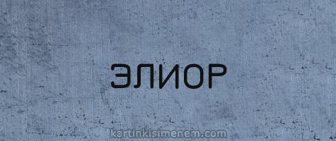 ЭЛИОР