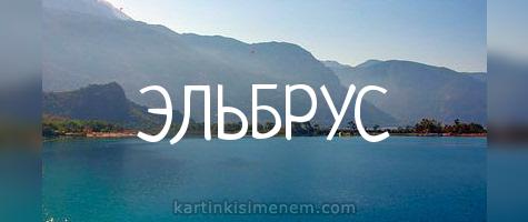 ЭЛЬБРУС