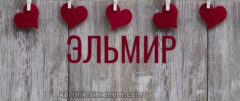 ЭЛЬМИР