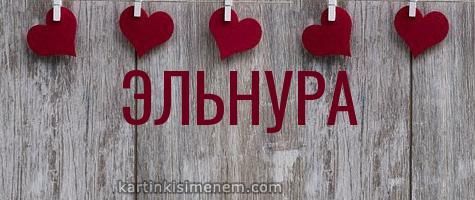 ЭЛЬНУРА