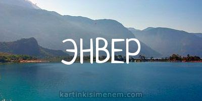 ЭНВЕР