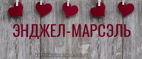 ЭНДЖЕЛ-МАРСЭЛЬ