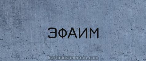 ЭФАИМ