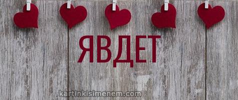 ЯВДЕТ