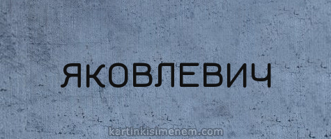 ЯКОВЛЕВИЧ