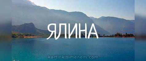 ЯЛИНА