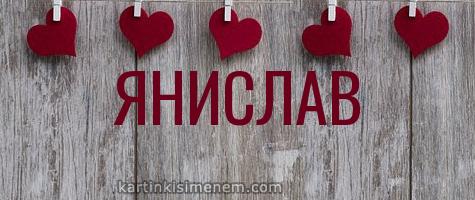 ЯНИСЛАВ